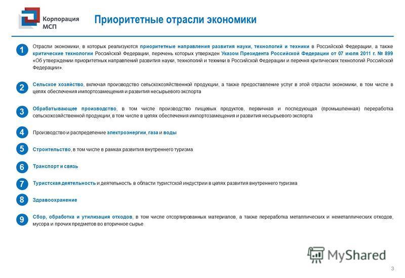 3 Приоритетные отрасли экономики Отрасли экономики, в которых реализуются приоритетные направления развития науки, технологий и техники в Российской Федерации, а также критические технологии Российской Федерации, перечень которых утвержден Указом Пре