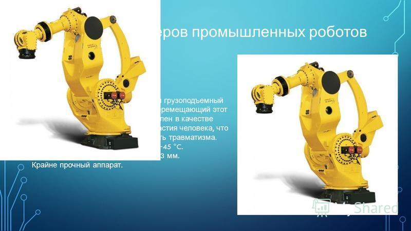 FANUC M-2000iA/1200 пятиосевой грузоподъемный робот поднимающий до 1200 кг и перемещающий этот груз на расстояние до 3,7 м идеален в качестве погрузчика, так как работает без участия человека, что практически сводит к нулю опасность травматизма. Рабо