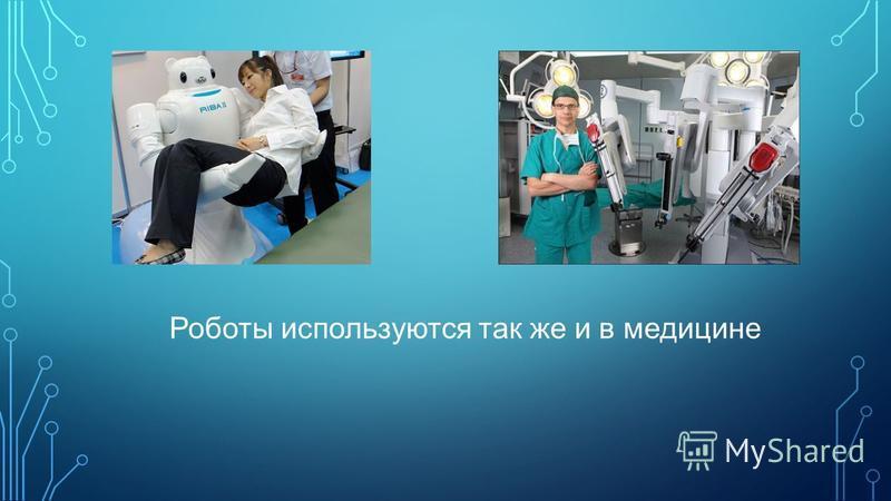 Роботы используются так же и в медицине