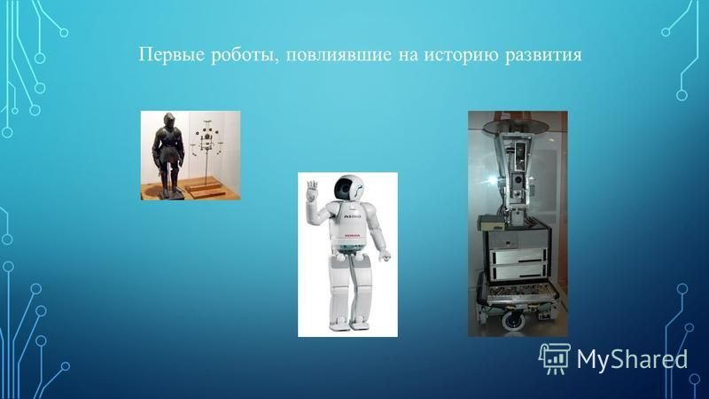 Первые роботы, повлиявшие на историю развития