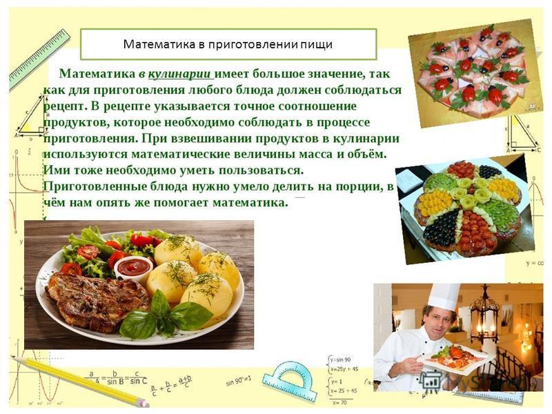 Математика в приготовлении пищи