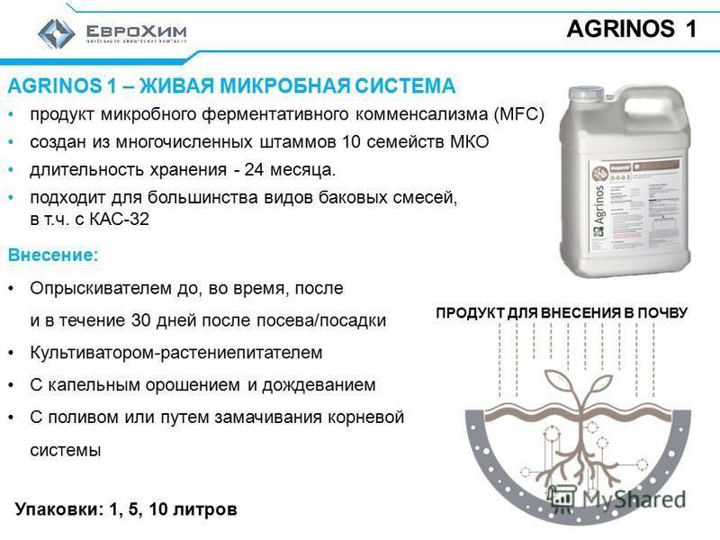 AGRINOS 1 AGRINOS 1 – ЖИВАЯ МИКРОБНАЯ СИСТЕМА продукт микробного ферментативного комменсализма (MFC) создан из многочисленных штаммов 10 семейств МКО длительность хранения - 24 месяца. подходит для большинства видов баковых смесей, в т.ч. с КАС-32 ПР