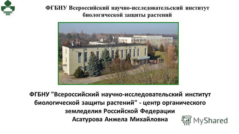 ФГБНУ Всероссийский научно-исследовательский институт биологической защиты растений ФГБНУ