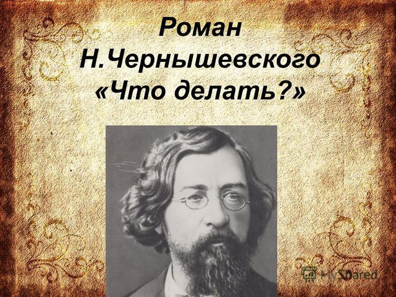 Роман Н.Чернышевского «Что делать?»