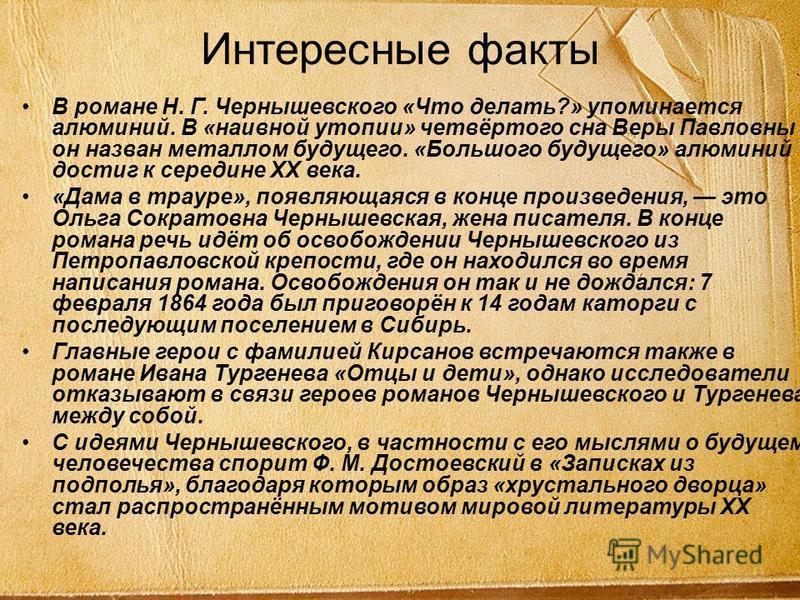 В романе Н. Г. Чернышевского «Что делать?» упоминается алюминий. В «наивной утопии» четвёртого сна Веры Павловны он назван металлом будущего. «Большого будущего» алюминий достиг к середине XX века. «Дама в трауре», появляющаяся в конце произведения,