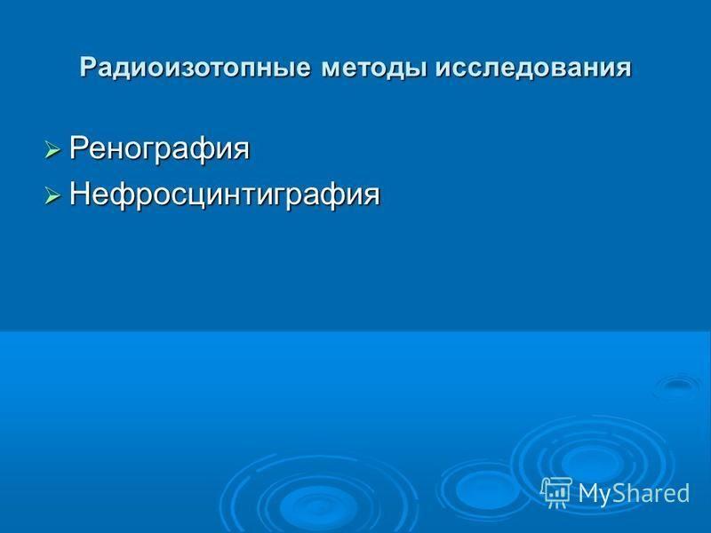 Радиоизотопные методы исследования Ренография Ренография Нефросцинтиграфия Нефросцинтиграфия