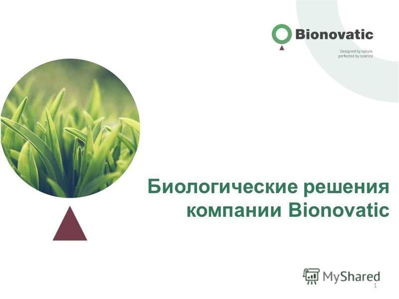Биологические решения компании Bionovatic 1