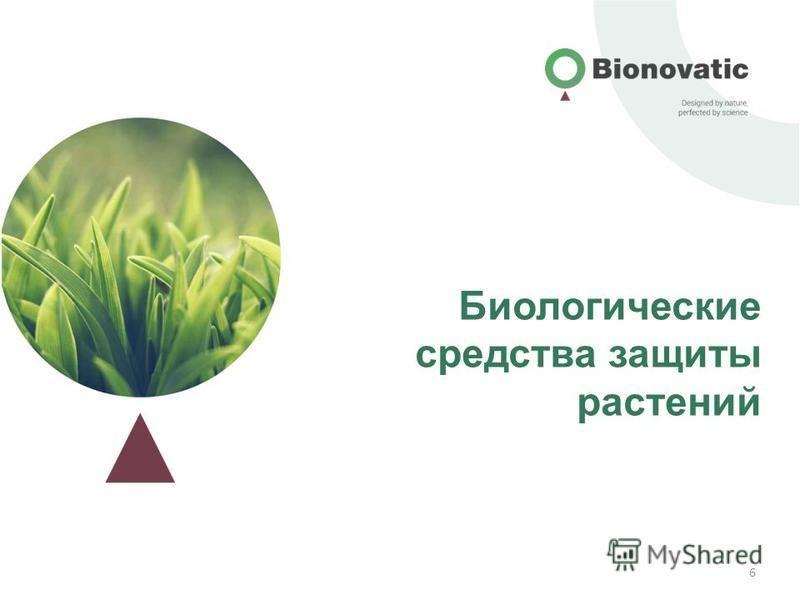 Биологические средства защиты растений 6