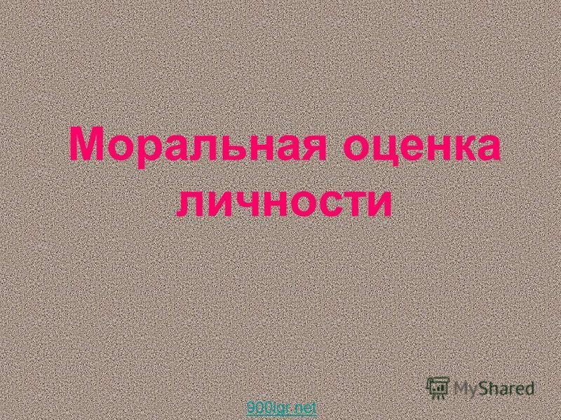 Моральная оценка личности 900igr.net