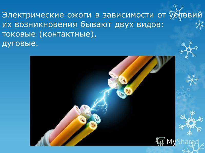 Электрические ожоги в зависимости от условий их возникновения бывают двух видов: токовые (контактные), дуговые.