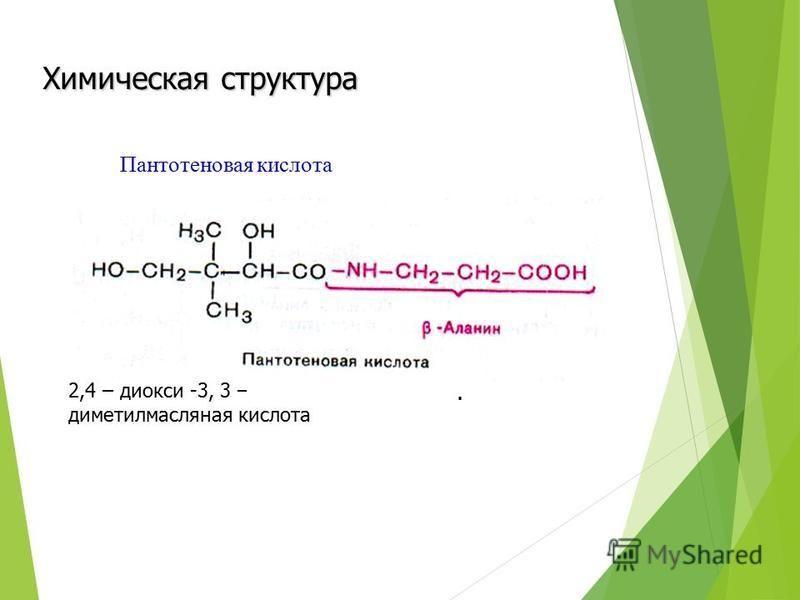 Химическая структура 2,4 – диоксид -3, 3 – диметил масляная кислота Пантотеновая кислота.