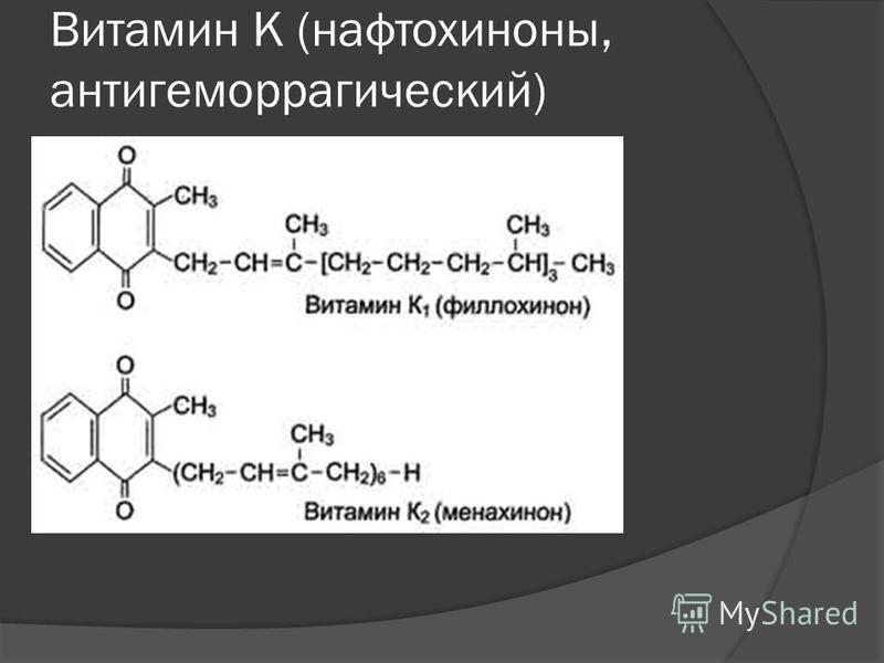 Витамин К (нафтохиноны, антигеморрагический)