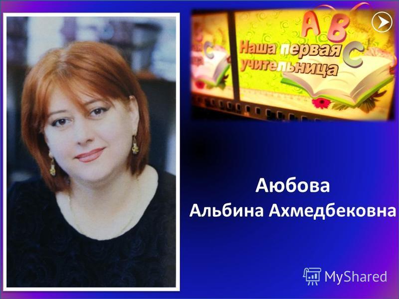 Шейхахмедова Умукусум Акамовна