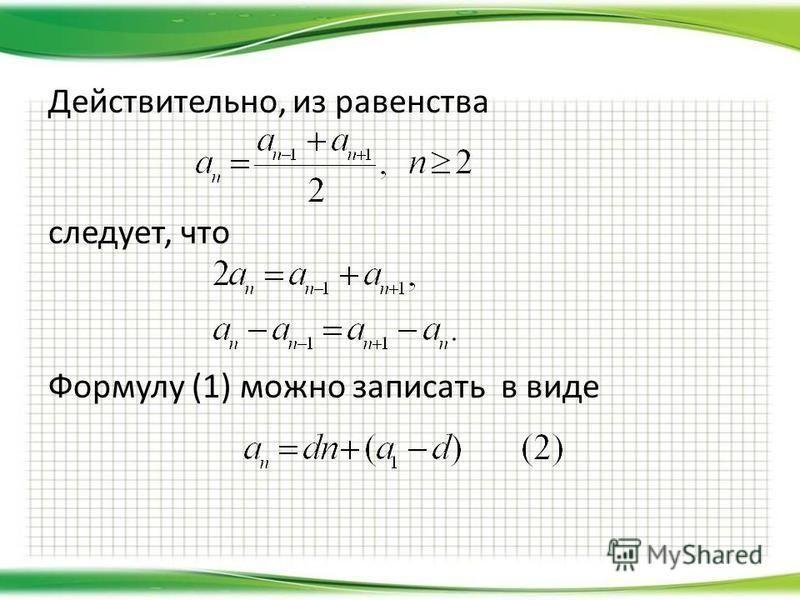 Действительно, из равенства следует, что Формулу (1) можно записать в виде