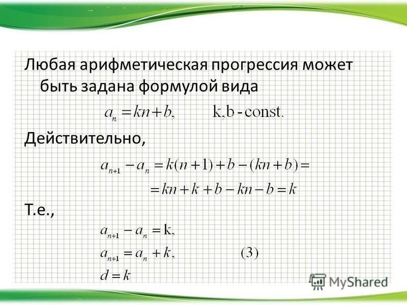 Любая арифметическая прогрессия может быть задана формулой вида Действительно, Т.е.,