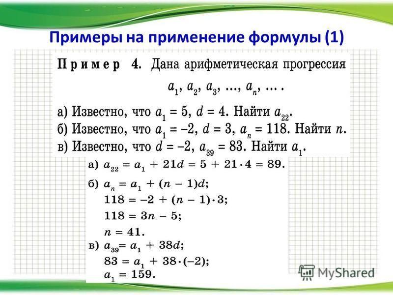 Примеры на применение формулы (1)