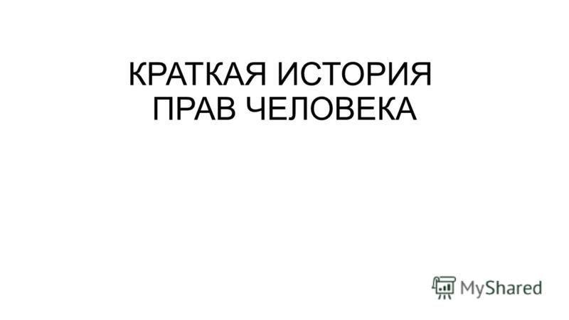 КРАТКАЯ ИСТОРИЯ ПРАВ ЧЕЛОВЕКА