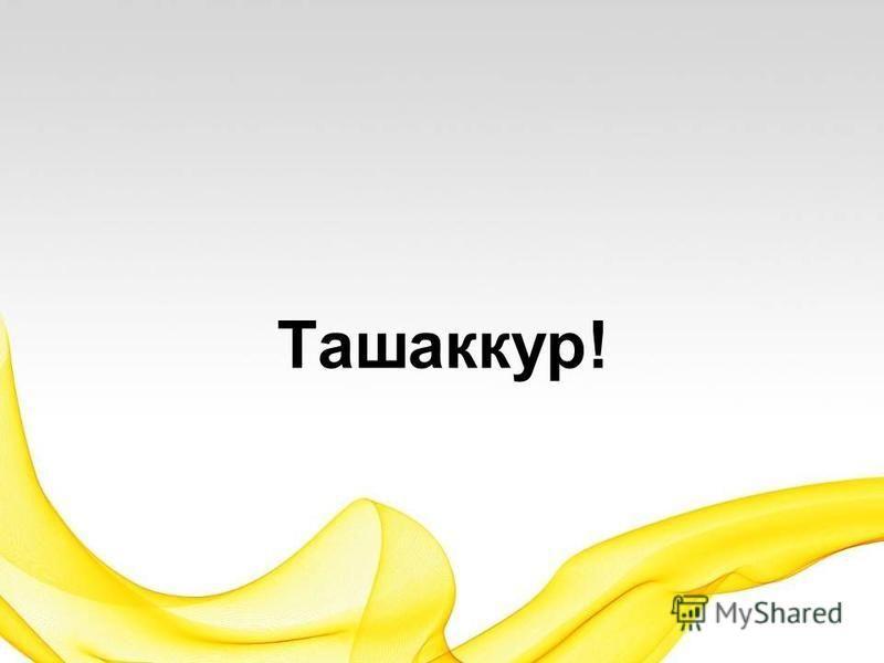 Ташаккур!