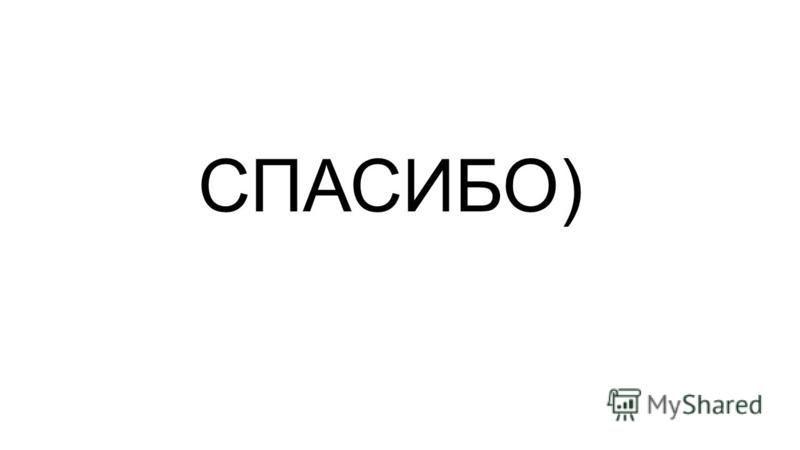СПАСИБО)