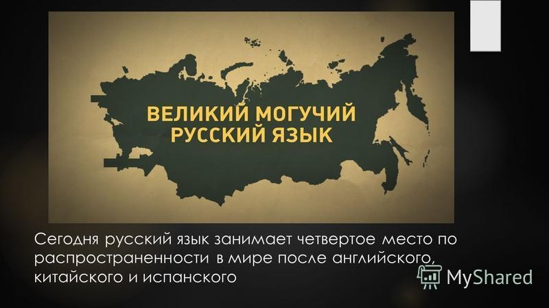 Сегодня русский язык занимает четвертое место по распространенности в мире после английского, китайского и испанского