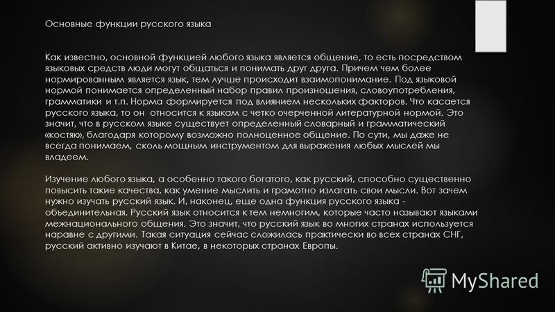 Основные функции русского языка Как известно, основной функцией любого языка является общение, то есть посредством языковых средств люди могут общаться и понимать друг друга. Причем чем более нормированным является язык, тем лучше происходит взаимопо