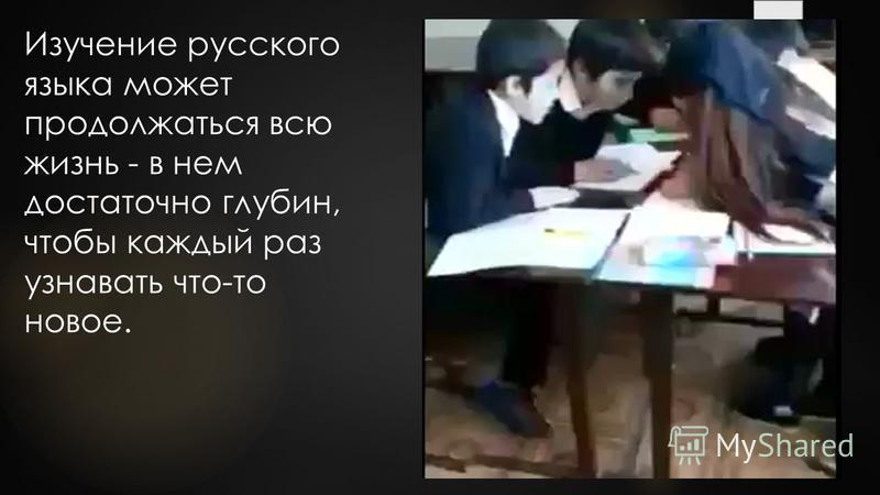 Изучение русского языка может продолжаться всю жизнь - в нем достаточно глубин, чтобы каждый раз узнавать что-то новое.