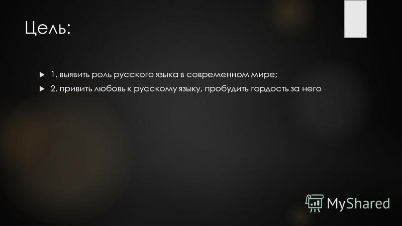 Цель: 1. выявить роль русского языка в современном мире; 2. привить любовь к русскому языку, пробудить гордость за него