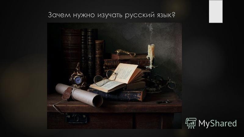 Зачем нужно изучать русский язык?