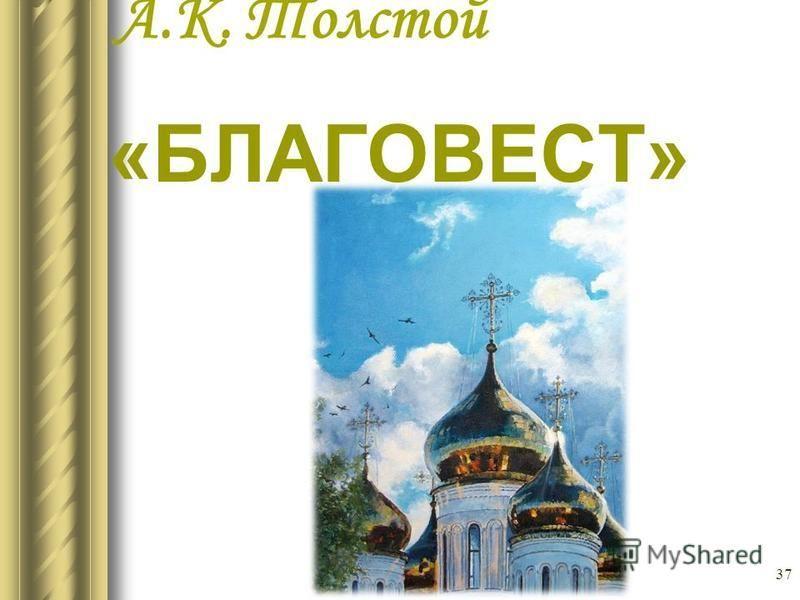 «БЛАГОВЕСТ» А.К. Толстой 37