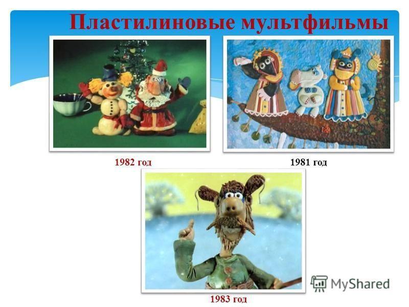 Пластилиновые мультфильмы 1982 год 1981 год 1983 год
