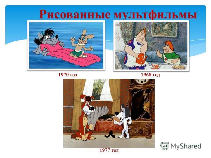 Рисованные мультфильмы 1970 год 1968 год 1977 год