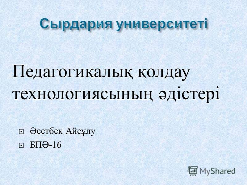 Педагогикалық қолдау технологиясының әдістері Әсетбек Айсұлу БПӘ -16