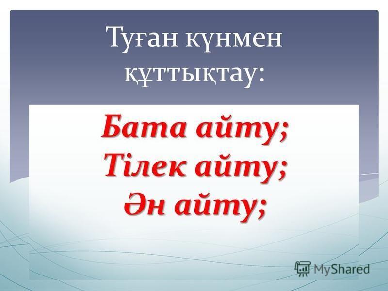 Бата айту; Тілек айту; Ә найти; Ту ғ ан к ү мен құ ты қ тау:
