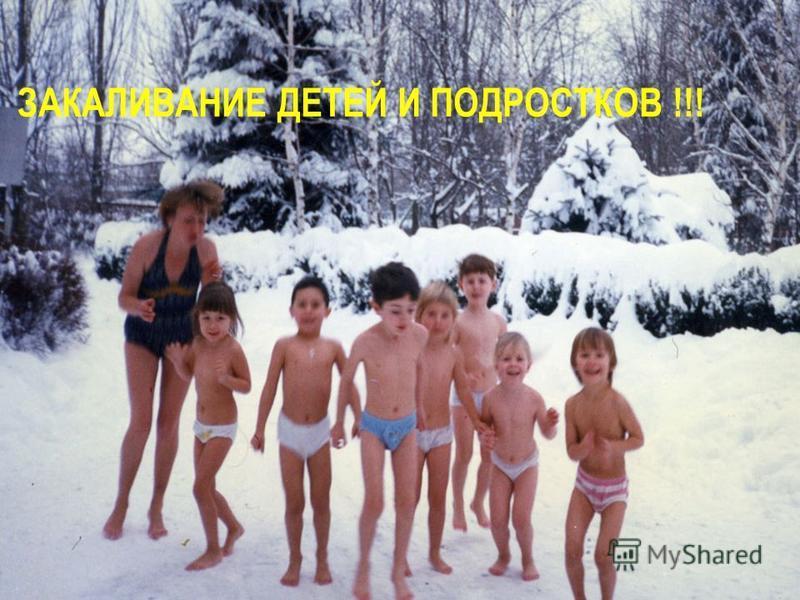 ЗАКАЛИВАНИЕ ДЕТЕЙ И ПОДРОСТКОВ !!!