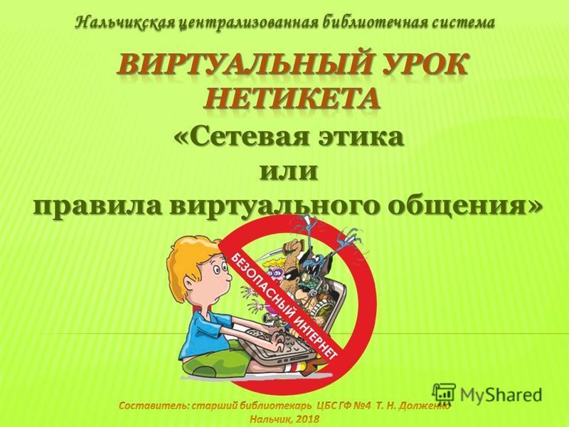 «Сетевая этика или правила виртуального общения» Нальчикская централизованная библиотечная система