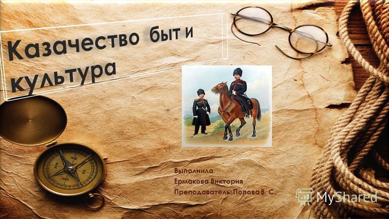 Выполнила Ермакова Виктория Преподаватель: Попова В. С.