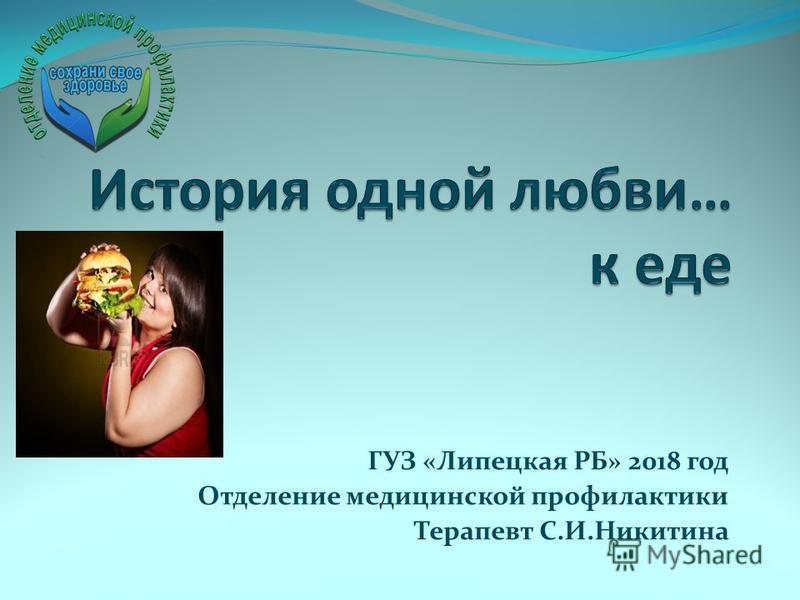 ГУЗ «Липецкая РБ» 2018 год Отделение медицинской профилактики Терапевт С.И.Никитина
