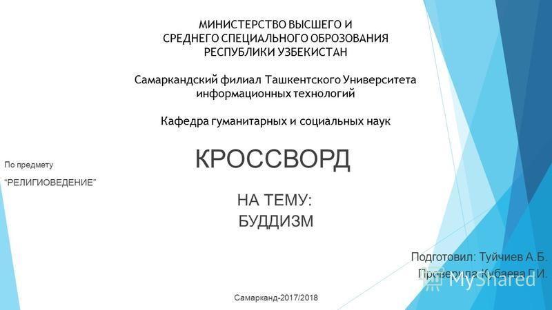 МИНИСТЕРСТВО ВЫСШЕГО И СРЕДНЕГО СПЕЦИАЛЬНОГО ОБРОЗОВАНИЯ РЕСПУБЛИКИ УЗБЕКИСТАН Самаркандский филиал Ташкентского Университета информационных технологий Кафедра гуманитарных и социальных наук По предмету КРОССВОРД РЕЛИГИОВЕДЕНИЕ НА ТЕМУ: БУДДИЗМ Подго