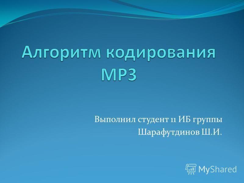 Выполнил студент 11 ИБ группы Шарафутдинов Ш.И.