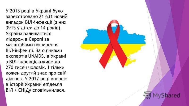 З моменту початку епідемії в світі: заразилися ВІЛ-інфекцією близько 60 мільйонів чоловік. 21,8 мільйона чоловік померло, з них 3,6 мільйона – діти до 15 років. Зараз у світі 36,1 мільйонів чоловік живуть з ВІЛ-інфекцією та СНІДом. Кожної хвилини в с