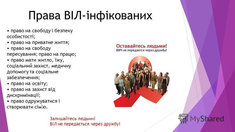 У 2013 році в Україні було зареєстровано 21 631 новий випадок ВІЛ-інфекції (з них 3915 у дітей до 14 років). Україна залишається лідером в Європі за масштабами поширення ВІЛ-інфекції. За оцінками експертів UNAIDS, в Україні з ВІЛ-інфекцією живе до 27