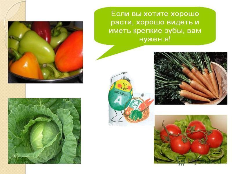 Как отличить овощи и фрукты? Овощи Фрукты Овощи Фрукты Несладкие Сладкие, кисло – сладкие Растут в огороде Растут в саду Много витаминов Много витаминов