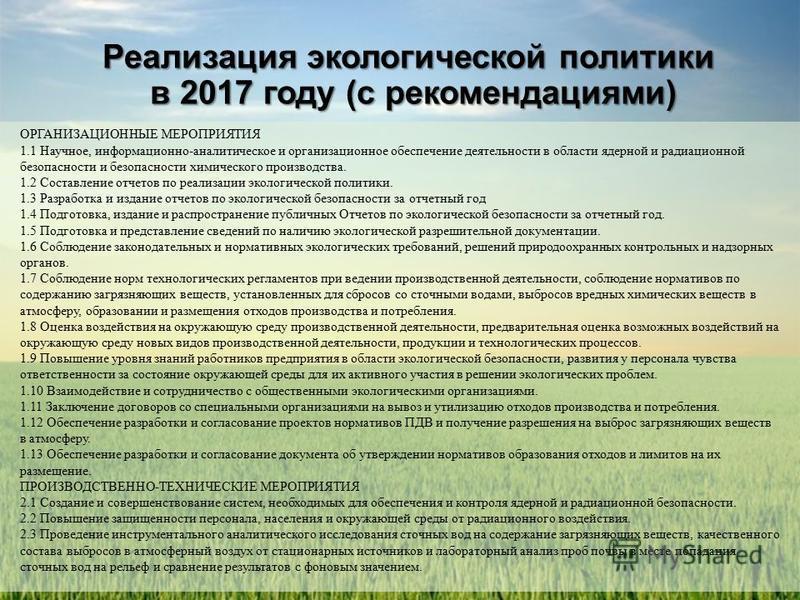 Реализация экологической политики в 2017 году (с рекомендациями) в 2017 году (с рекомендациями) ОРГАНИЗАЦИОННЫЕ МЕРОПРИЯТИЯ 1.1 Научное, информационно-аналитическое и организационное обеспечение деятельности в области ядерной и радиационной безопасно