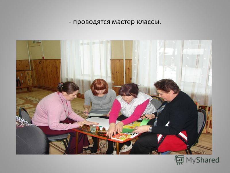 - проводятся мастер классы.