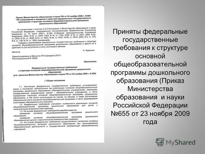 Приняты федеральные государственные требования к структуре основной общеобразовательной программы дошкольного образования (Приказ Министерства образования и науки Российской Федерации 655 от 23 ноября 2009 года