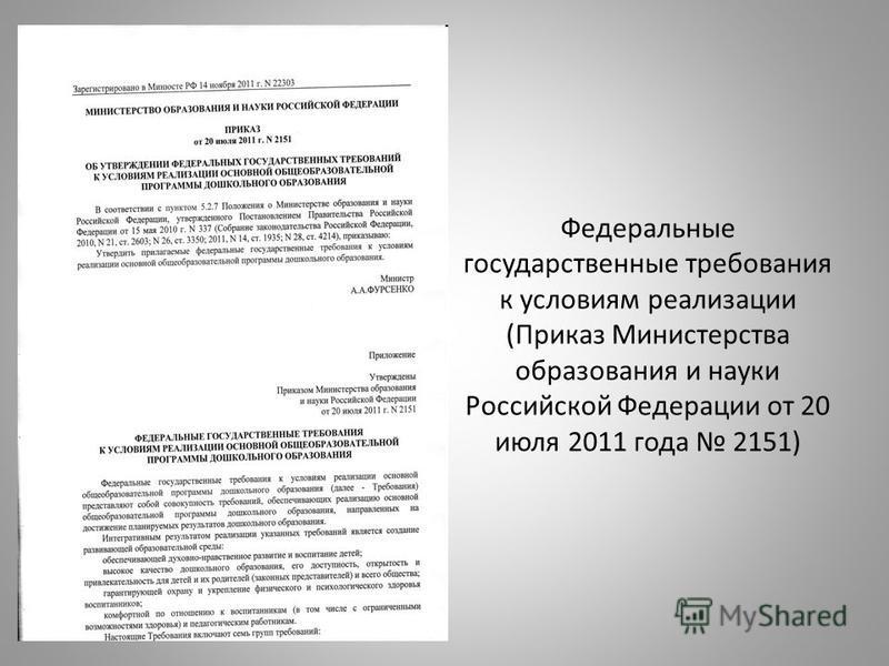 Федеральные государственные требования к условиям реализации (Приказ Министерства образования и науки Российской Федерации от 20 июля 2011 года 2151)