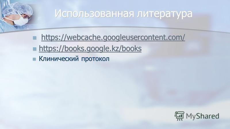 Использованная литература https://webcache.googleusercontent.com/ https://webcache.googleusercontent.com/https://webcache.googleusercontent.com/ https://books.google.kz/books https://books.google.kz/books https://books.google.kz/books Клинический про