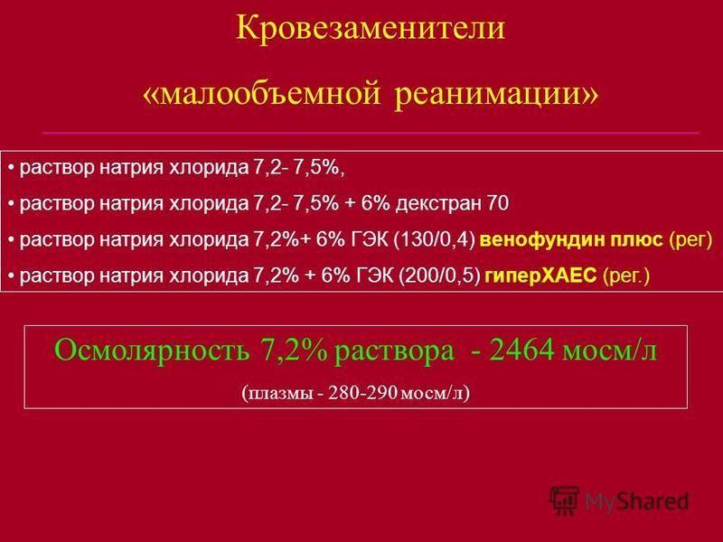 раствор натрия хлорида 7,2- 7,5%, раствор натрия хлорида 7,2- 7,5% + 6% декстран 70 раствор натрия хлорида 7,2%+ 6% ГЭК (130/0,4) венофундин плюс (рег) раствор натрия хлорида 7,2% + 6% ГЭК (200/0,5) гиперХАЕС (рег.) Кровезаменители «малообъемной реан