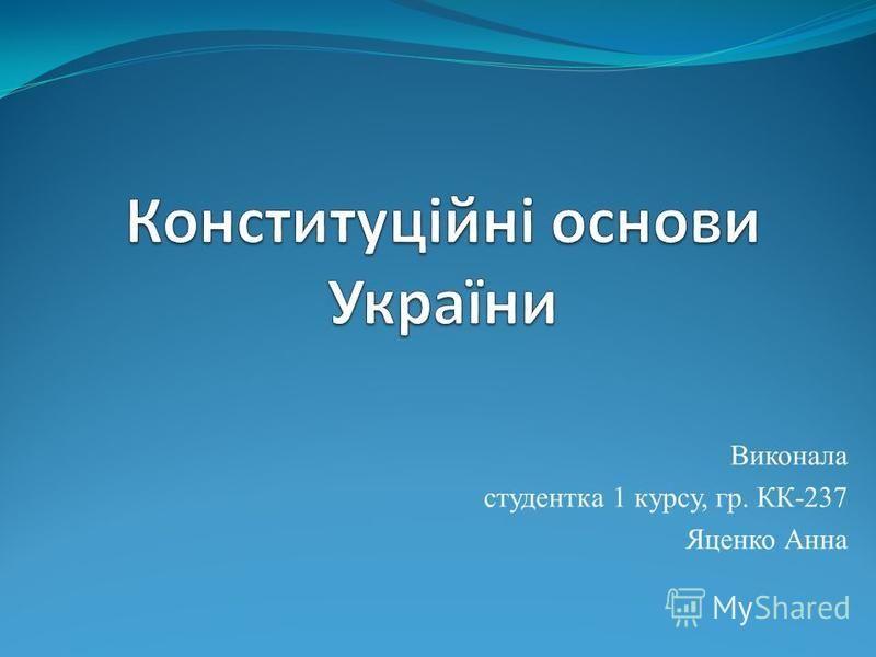 Виконала студентка 1 курсу, гр. КК-237 Яценко Анна
