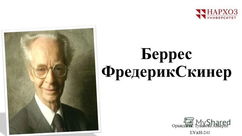 Беррес Фредерик Скинер Орындаған: Тукенова Айкерім ЕҰжН-241